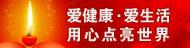 """""""防灾减灾志愿服务队""""爱康国宾在四川灾区小学建立爱心基地"""