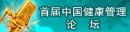 健康中国2020-首届中国健康管理论坛