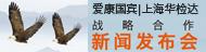 爱康国宾集团与上海华检健康体检管理有限公司达成战略