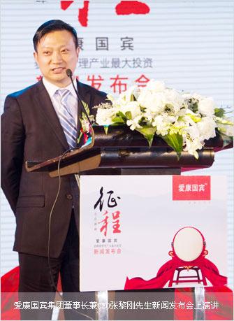 爱康国宾集团董事长兼CEO张黎刚先生新闻发布会演讲