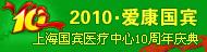 2010爱康国宾上海国宾医疗中心10周年庆典